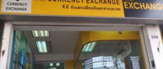 Обмен валюты в СЕ