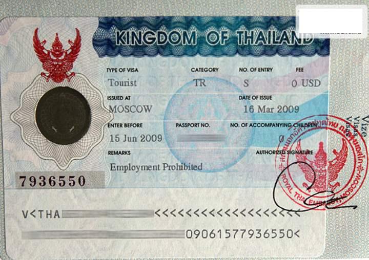 Въезд в Тайланд
