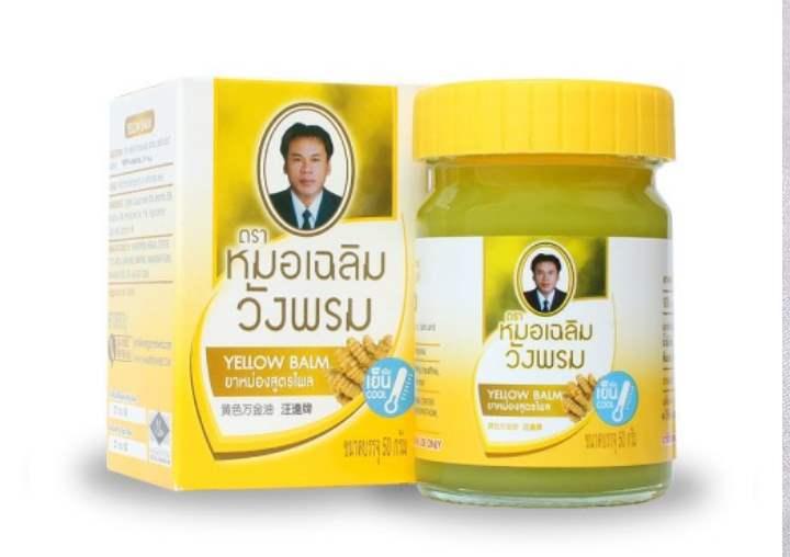 Бальзам из Тайланда - Желтый