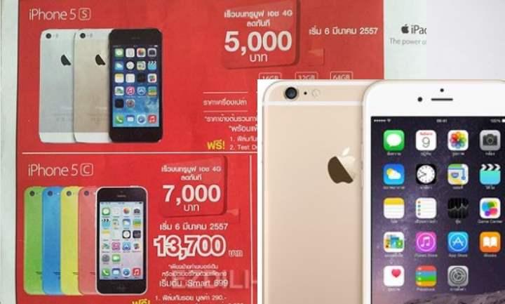 Стоимость айфонов в Тае