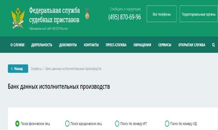 Скрин сайта судебных приставов
