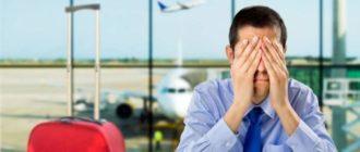 Огорчение - отмена поездки