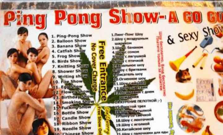Пинг понг шоу - что это такое